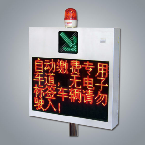 GW5030(B)型ETC费额显示器