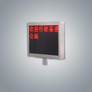 GW5030型费额显示器