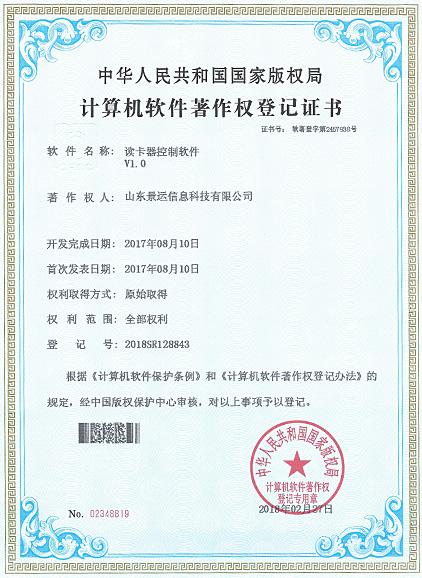 著作权证书01.jpg