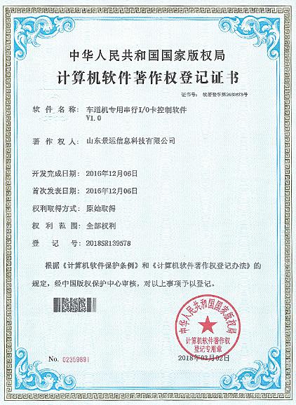 著作权证书02.jpg