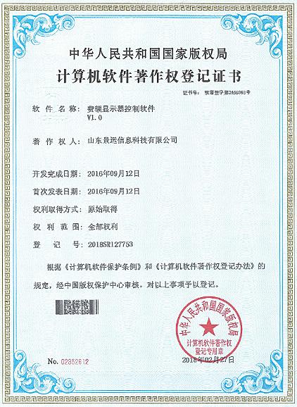 著作权证书03.jpg