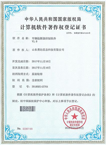 著作权证书05.jpg