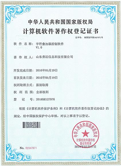 著作权证书06.jpg