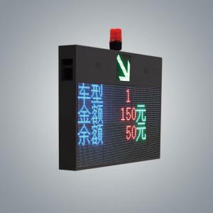 GW5030(D)型ETC费额显示器