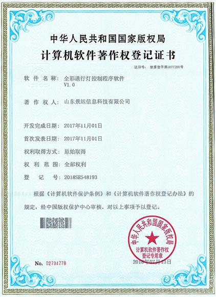 著作权证书1-全彩通行灯程序.jpg