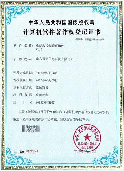 著作权证书2-电能表程序.jpg