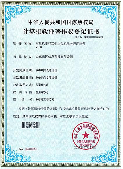 著作权证书3-串行IO卡.jpg