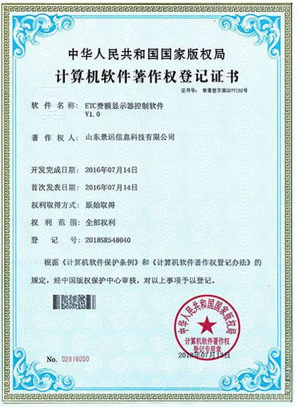著作权证书4-ETC费显.jpg