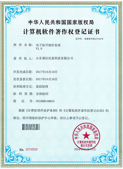 著作权证书5-电子标书.jpg