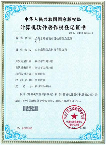 著作权证书6-信用系统.jpg