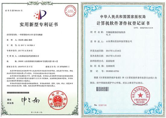 专利证书 著作权证书